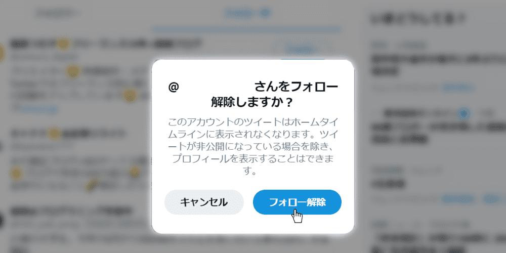 Twitterのフォロー解除画面