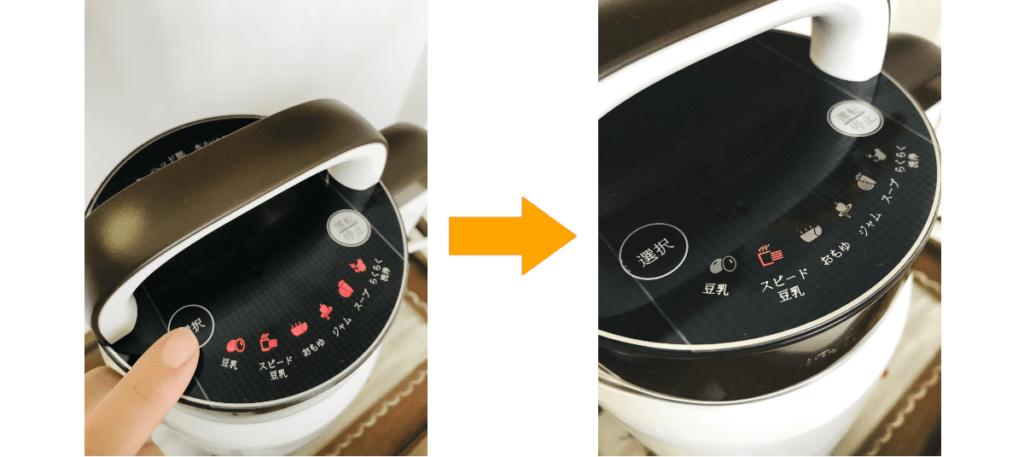 豆乳メーカーのボタン操作画像